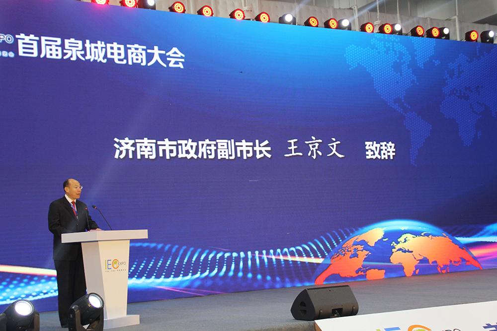 第四届济南电子商务产业博览会暨首届泉城电商大会开幕 350余家国内外知名企业参展