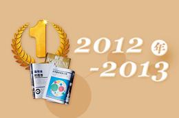 """2012-2013年 丰益国际蝉联《财富》杂志全球食品生产行业""""最受赞赏公司""""排行榜榜首.jpg"""