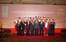 2008年,金龙鱼成为北京奥运会食用油独家供应商.JPG