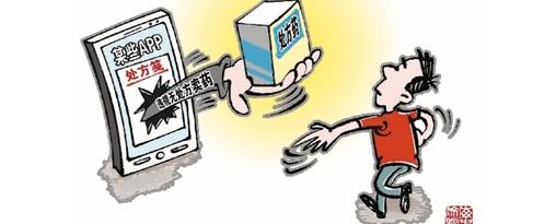 """售药平台诊断不准确 网上卖处方药""""红线""""要守住!"""